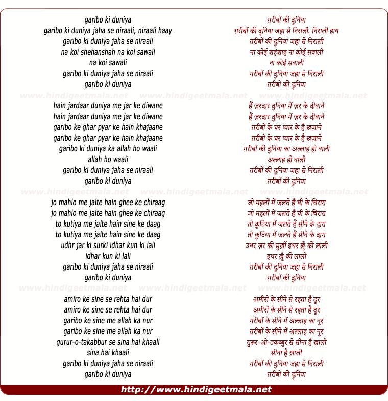 lyrics of song Garibo Kee Duniya Jahan Se Niralee