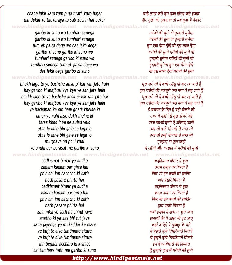 lyrics of song Garibo Ki Suno Wo Tumhari Sunega