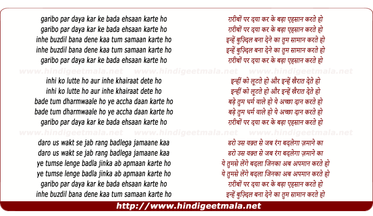 lyrics of song Garibo Par Daya Kar Ke Bada Ahsan Krte Ho