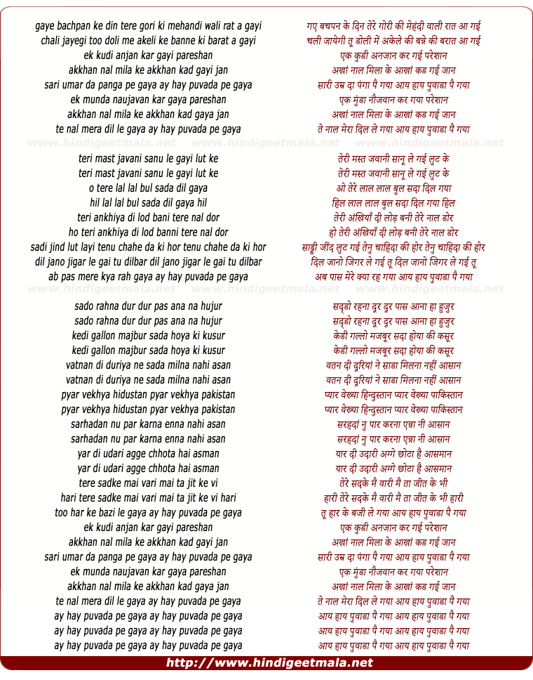 lyrics of song Gaye Bachpan Ke Din Tere Goree