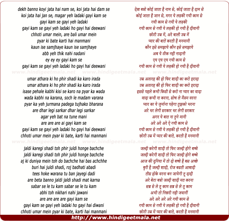 lyrics of song Gayi Kaam Se Gayi Yeh Ladaki