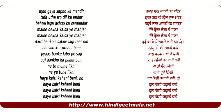 lyrics of song Ujad Gaya Sapno Ka Mandir