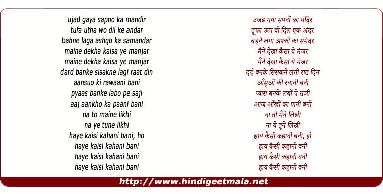 lyrics of song Ujad Gaya Sapno Ka Mandir