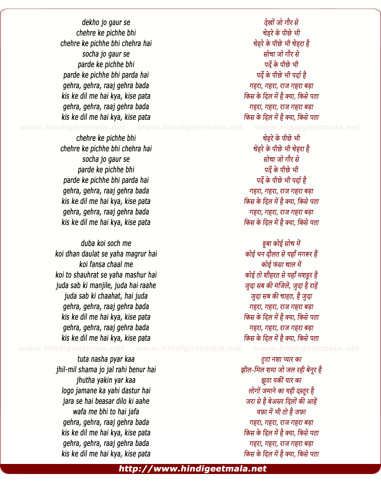 lyrics of song Gehara Gehara Raaj Gehara Bada