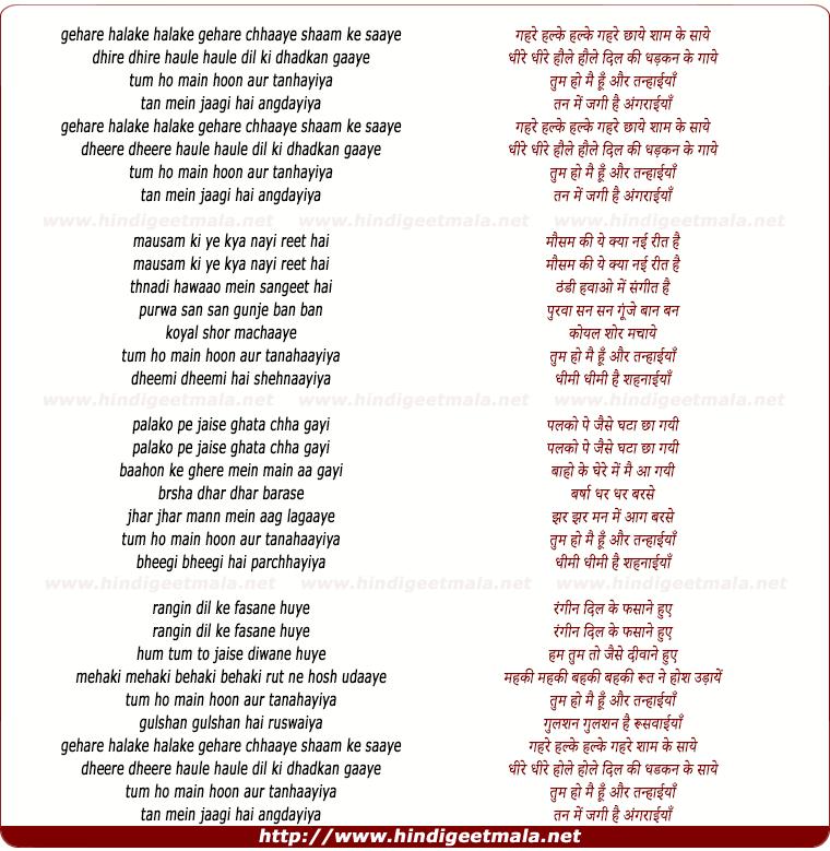 lyrics of song Gehre Halke Halke Gehre