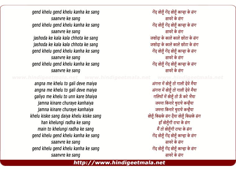 lyrics of song Gend Khelu Gend Khelu Kanha Ke Sang