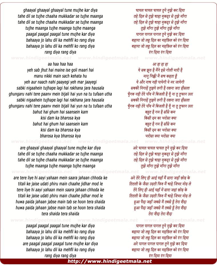 lyrics of song Ghaayal Tune Mujhe Kar Diya