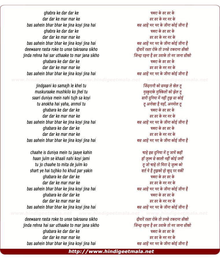 lyrics of song Ghabara Ke Dar Dar Ke