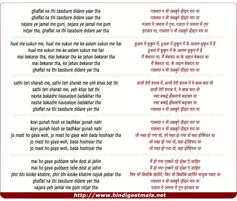 lyrics of song Ghaflat Na Thee Tassbure Didare Yaar Tha