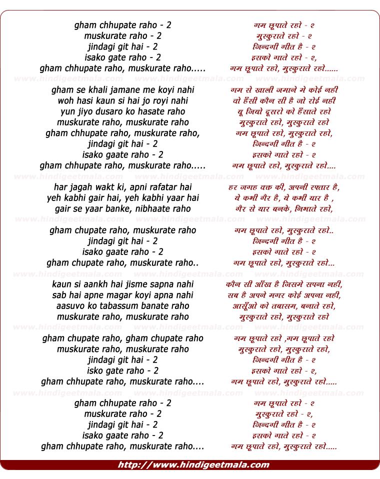lyrics of song Gham Chhupaate Raho