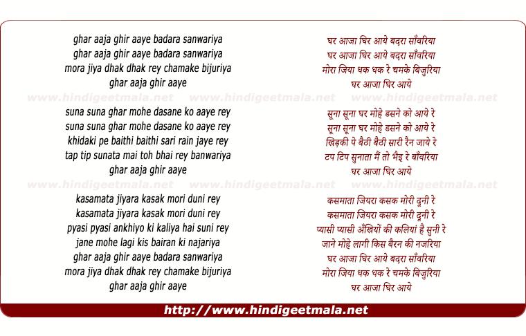 lyrics of song Ghar Aaja Ghir Aaye Badara Sanwariya