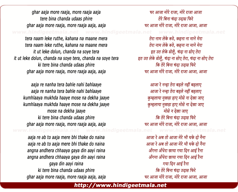 lyrics of song Ghar Aaja More Raaja More Raaja Aaja