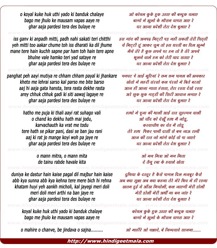 lyrics of song Ghar Aaja Pardesee Tera Des Bulaye Re