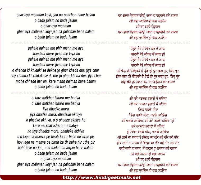 lyrics of song Ghar Aaya Mehmaan Koyee