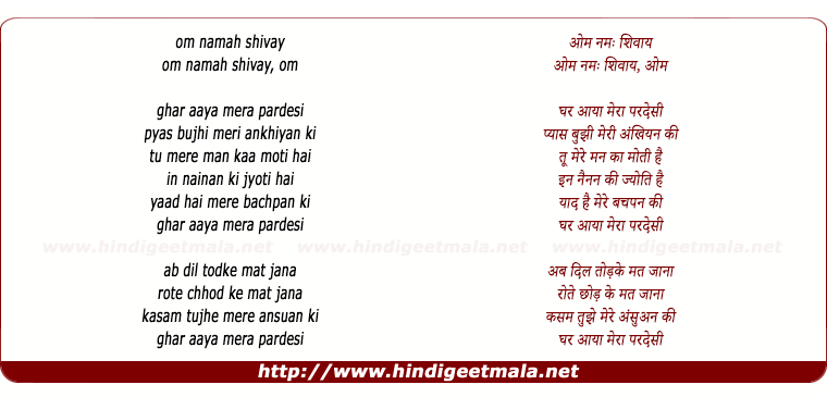 lyrics of song Ghar Aaya Mera Pardesi
