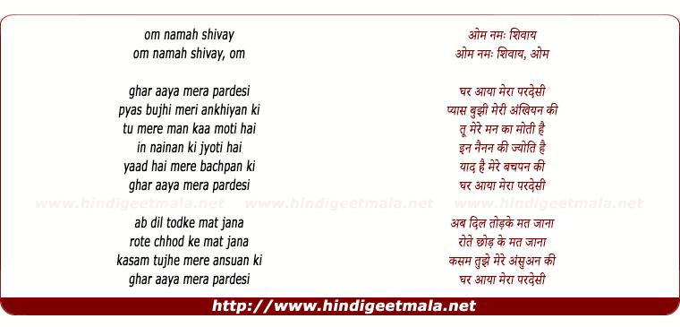 lyrics of song Ghar Aaya Mera Pardesi