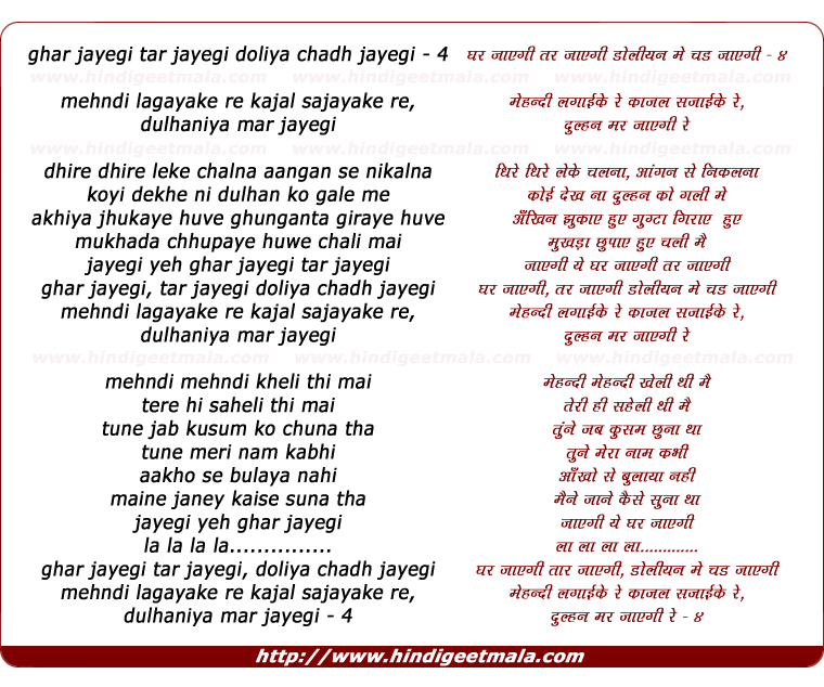 lyrics of song Ghar Jayegi Tar Jayegi