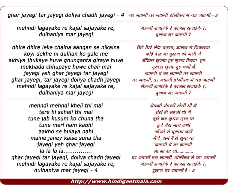 lyrics of song Ghar Jayegi Tar Jayegi