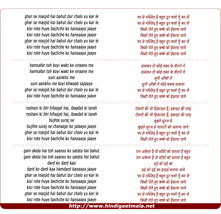 lyrics of song Ghar Se Masjid Hai Bahut Dur