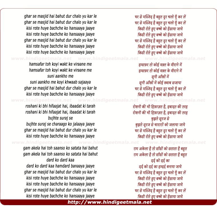lyrics of song Ghar Se Masjid Hai Bahut Dur
