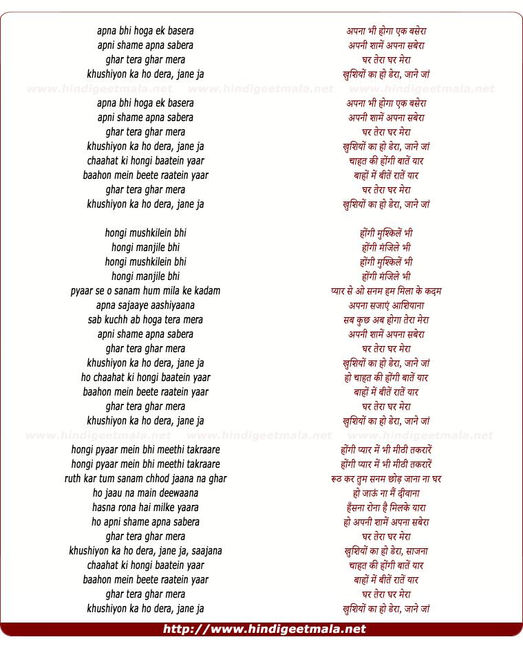 lyrics of song Ghar Tera Ghar Mera