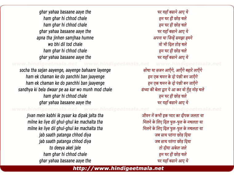 lyrics of song Ghar Yaha Basane Aaye The