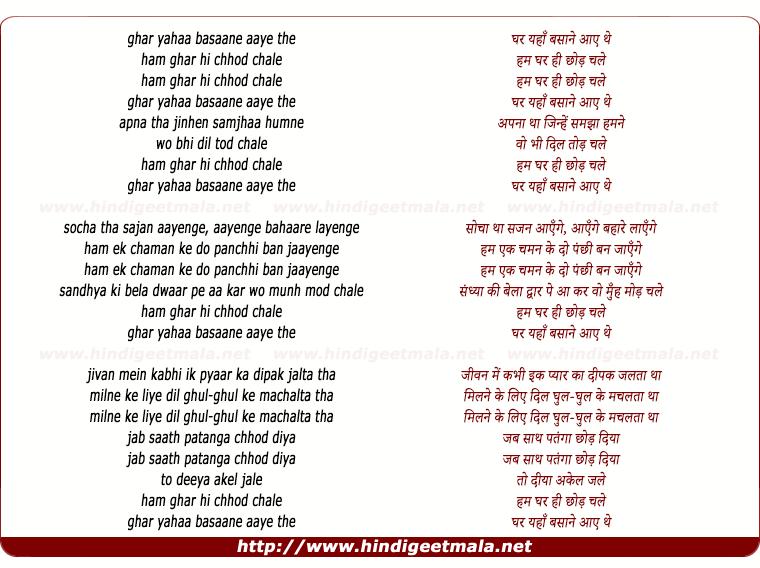 lyrics of song Ghar Yaha Basane Aaye The