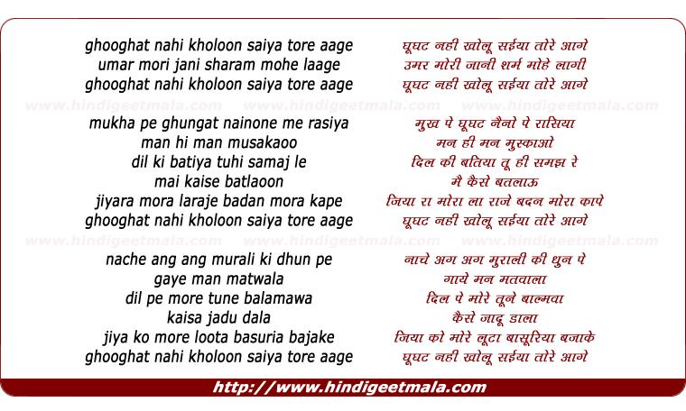 lyrics of song Ghoonghat Nahi Kholoon