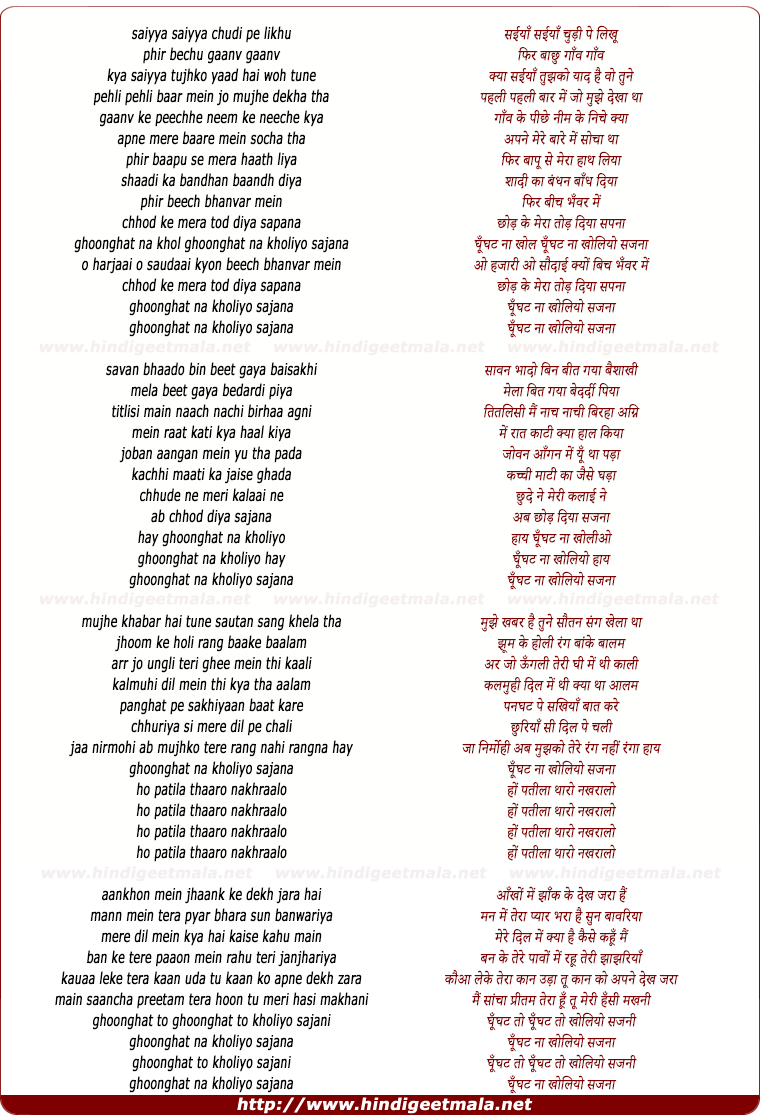 lyrics of song Ghoonghat Na Kholiyo Sajna