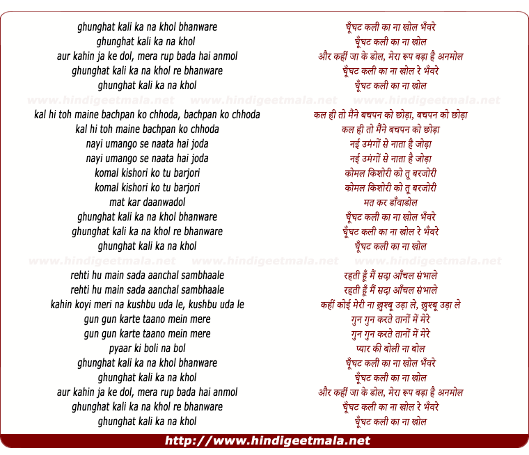 lyrics of song Ghunghat Kali Ka Na Khol Bhanware