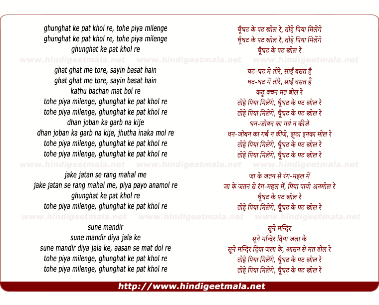 lyrics of song Ghunghat Ke Pat Khol Re, Tohe Piya Milenge