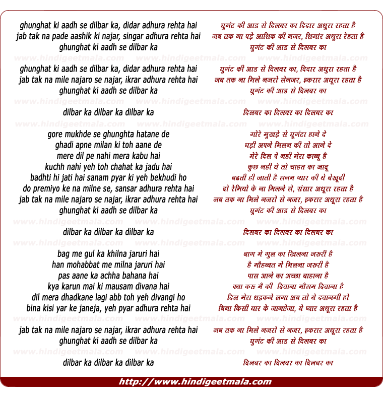 lyrics of song Ghunghat Ki Aadh Se Dilbar Ka Didar Adhura