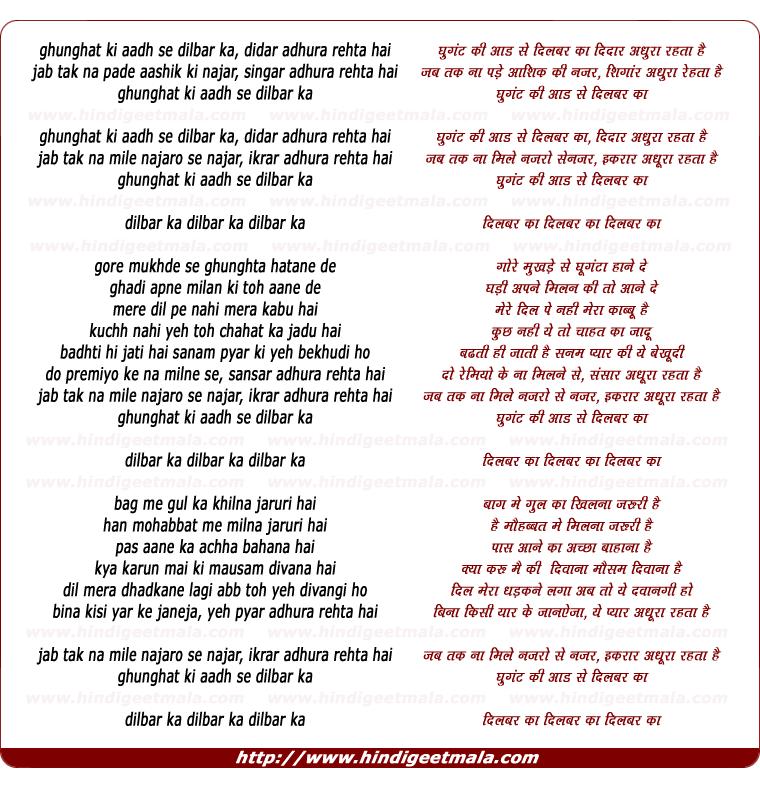 lyrics of song Ghunghat Ki Aadh Se Dilbar Ka Didar Adhura