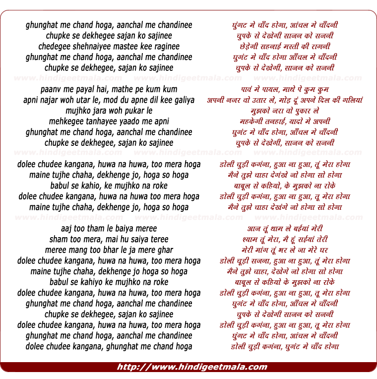 lyrics of song Ghunghat Me Chand Hoga, Aanchal Me Chandinee