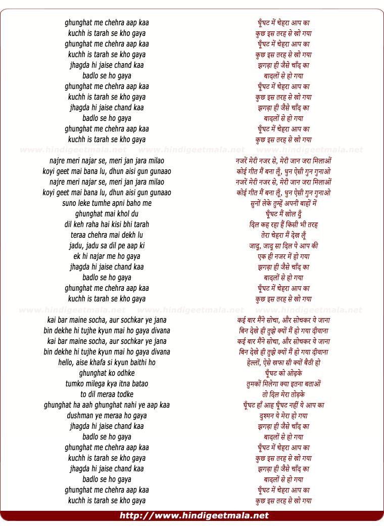 lyrics of song Ghunghat Me Chehra Aap Ka