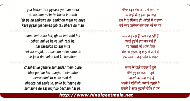lyrics of song Gila Badan Tera Pyaasa Ye Man Mera