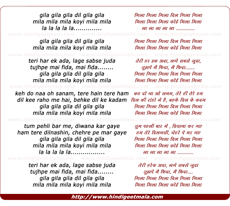 lyrics of song Gila Gila Gila Dil Gila Gila