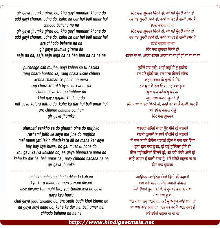 lyrics of song Gir Gaya Jhumaka Girne Do