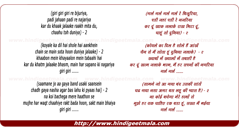 lyrics of song Giri Giri Re Bijuriya Padi Jaha Padi Re Najariya