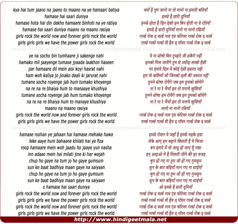 lyrics of song Girls Rock The World, Hamase Hai Saari Duniya
