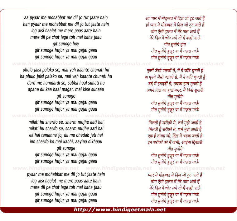 lyrics of song Git Sunoge Hujur Ya Mai Gajal Gaau