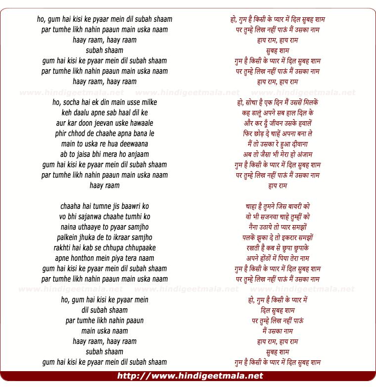 lyrics of song Goom Hai Kisi Ke Pyar Mein