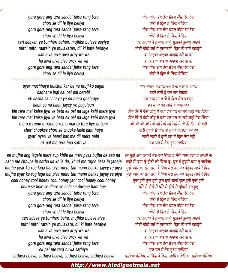 lyrics of song Gora Gora Ang Tera Sandal Jaisa
