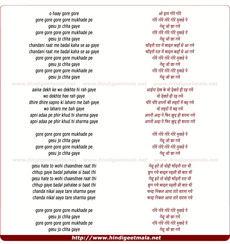 lyrics of song Gore Gore Mukhade Pe Gesu Jo Chha Gaye