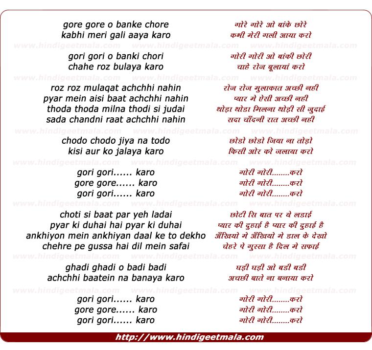 lyrics of song Gore Gore O Banke Chore