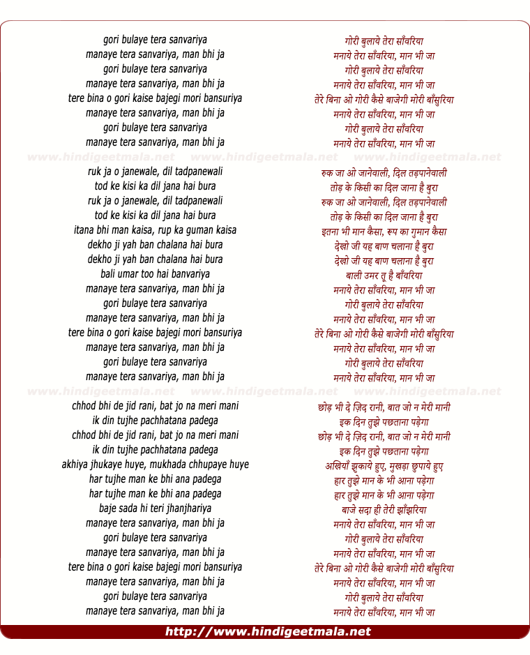 lyrics of song Goree Bulaaye Tera Sanvariya
