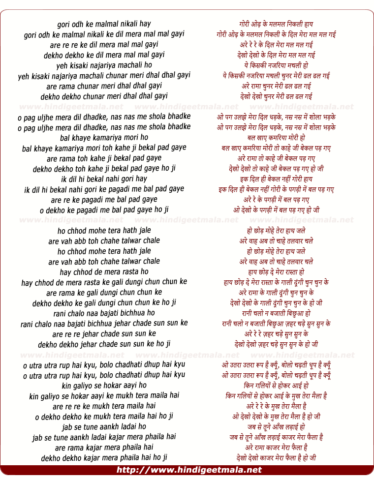 lyrics of song Goree Odh Ke Malmal Nikalee Hay