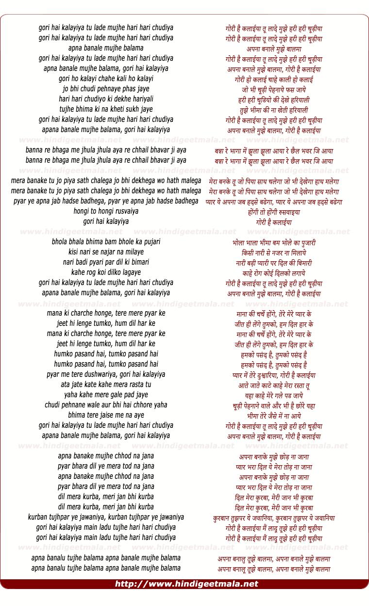 lyrics of song Gori Hai Kalaayiya, Tu Laade Mujhe Hari Hari Chudiya