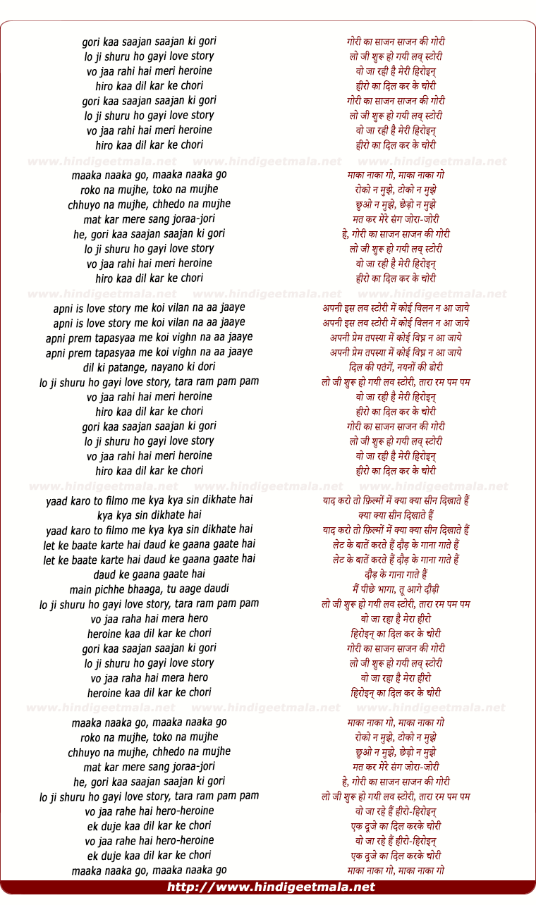 lyrics of song Gori Kaa Saajan