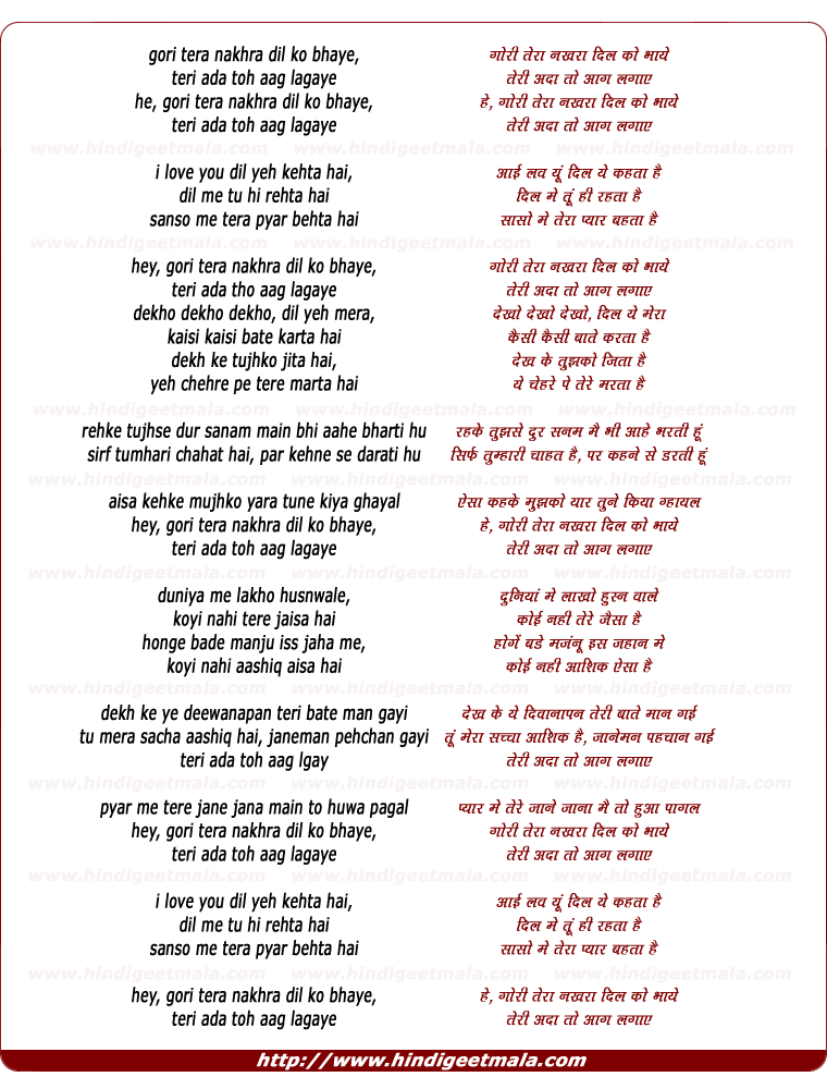 lyrics of song Gori Tera Nakhra Dil Ko Bhaye